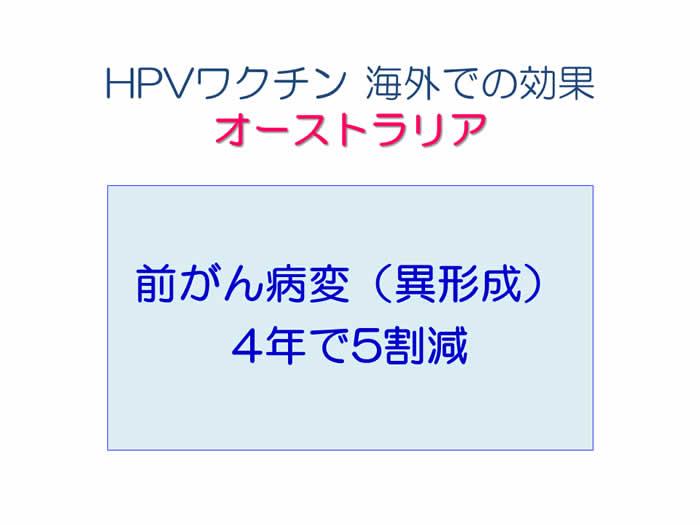 HPVワクチン 海外での効果 オーストラリア